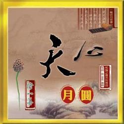 新韻傳音  天心月圓-演唱版 MSPCD-1071
