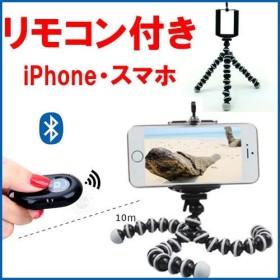 ゴリラポッド 【ハイブリッド くねくね三脚 クネクネ三脚 スマホスタンド ゴリラポット 三脚 リモコン付き Bluetooth じどり棒 自撮り棒 iPhone6 iPhone6s iphone7 a