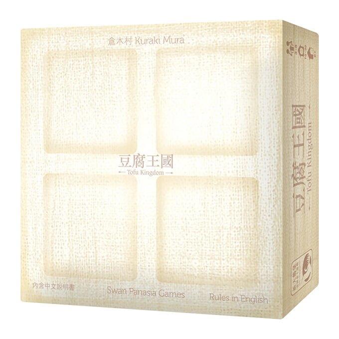 豆腐王國 Tofu Kingdom 繁體中文版 高雄龐奇桌遊 正版桌遊專賣 新天鵝堡