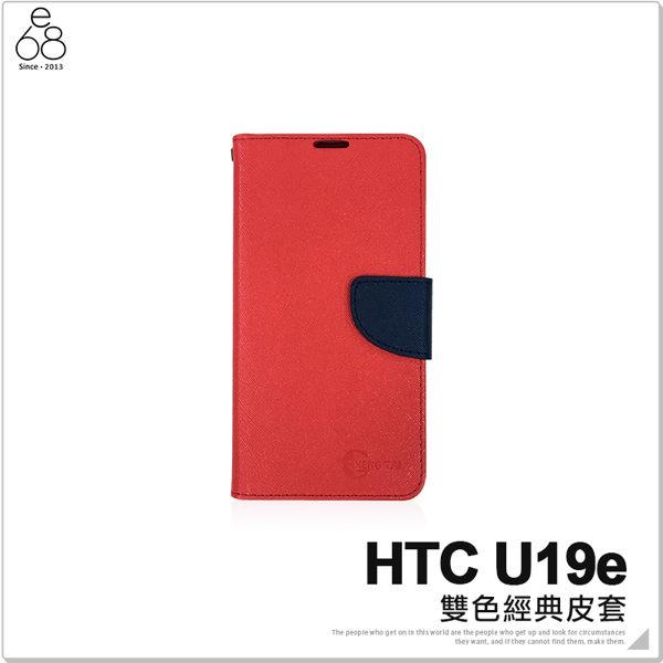 HTC U19e 經典 皮套 手機殼 翻蓋側掀 插卡 保護套 簡單方便 磁扣 手機套 雙色 手機皮套 保護殼
