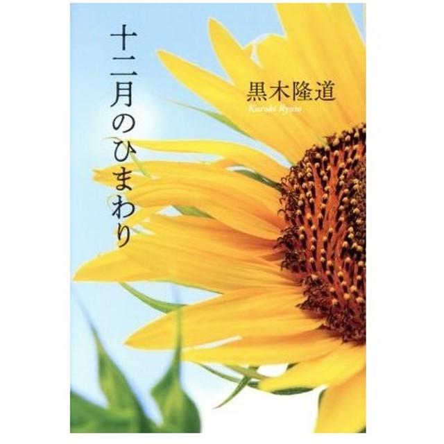 十二月のひまわり/黒木隆道(著者)
