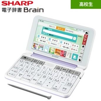 シャープ カラー電子辞書 ブレーン Brain 高校生モデル PW-SH6-V バイオレット系