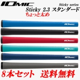 8本セット イオミック IOMIC スティッキー2.3 ちょっと太め スタンダード ゴルフグリップ まとめ買いセール