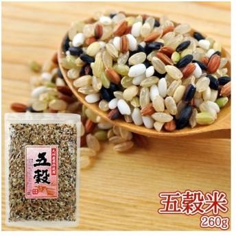 九州産100% 五穀米 260g (玄米 黒米 赤米 緑米 もち米) 白米と炊くだけ 雑穀米 かけ干し米 古代米 水谷直海商店