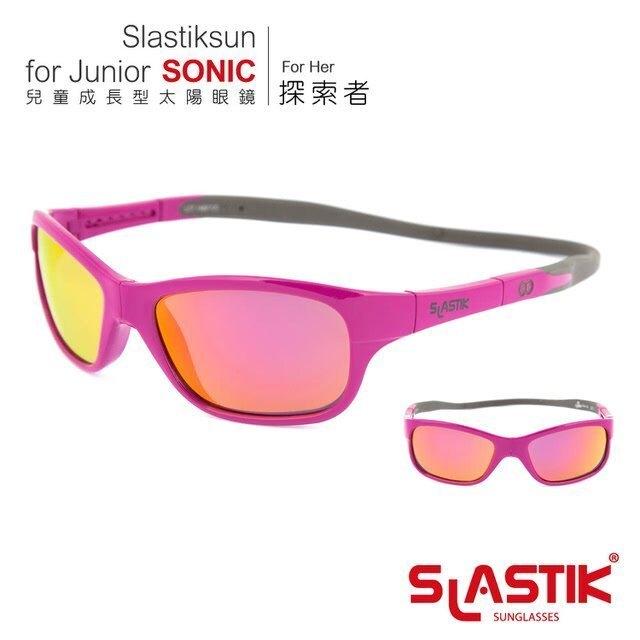 【【蘋果戶外】】SLASTIK SONIC 005 For Her 探索者 兒童款 西班牙進口磁扣式太陽眼鏡 墨鏡