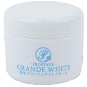 プロステージ 薬用 グランデホワイトクリーム ( 80g )/ プロステージ(PROSTAGE)