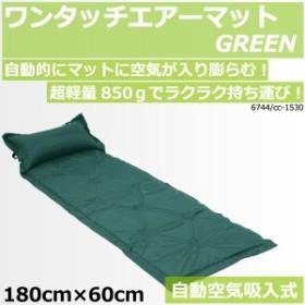 エアマット 自動膨張 シングル 180cm/60cm 軽量 キャンプ 車中泊 アウトドア エアーマット 寝袋マット 緑 _83063(6743)