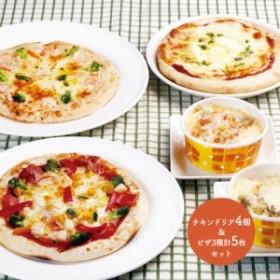 【送料無料】 北海道 チキンドリア & ピザ セット 4種類 計9個 チキン シーフード マルゲリータ ミックスベジタブル チーズ 惣菜 人気