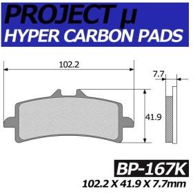 BP-167K ハイパーカーボン 改 ブレーキパッド プロジェクトミュー APRILIA RSV4 Factory/ DUCATI 1098,1098R【ドゥカティ、アプリリア、スズキ】