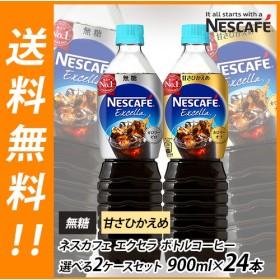★タイムセール限定価格★期間限定特価ネスレ日本 ネスカフェ エクセラ ボトルコーヒー 選べる2ケースセット 900mlペットボトル×24(12×2)本入