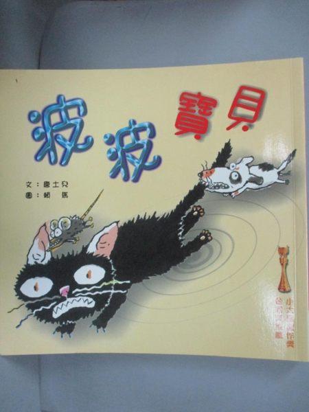 【書寶二手書T1/兒童文學_LIM】波波寶貝 Baby Bobo_唐土兒/文,賴馬/圖