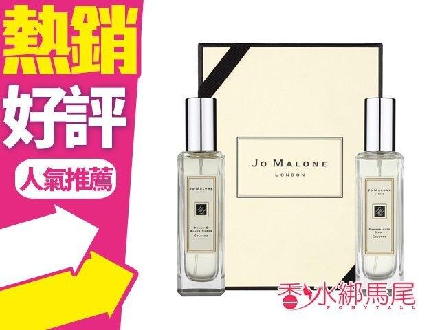 Jo Malone 英國梨與小蒼蘭+葡萄柚 禮盒組 (30ML+30ML)◐香水綁馬尾◐