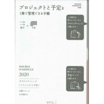 【メール便OK】ミドリ 2020手帳 ダブルスケジュールA5 進行 白 27831-006