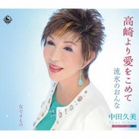 高崎より愛をこめて/中田久美[CD]【返品種別A】