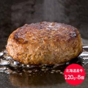 【送料無料】 北海道産牛ハンバーグ 120g×8個 SS-016 ギフト お歳暮 お取り寄せ 特産 手土産 お祝い ギフト 御歳暮 セット おすすめ 贈