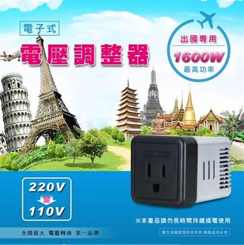 [富廉網]【聖岡】SC-22K 新版 220V變110V 電子式 電壓調整器