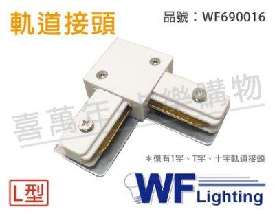 [喜萬年] (含稅) 舞光 軌道接頭 90度 L型 白色 _ WF690016