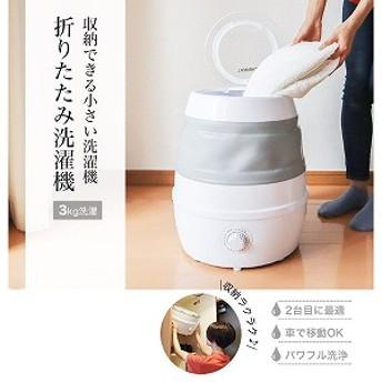 サンコー 収納できる小さい洗濯機「折りたたみ洗濯機」 SFPSWMLG