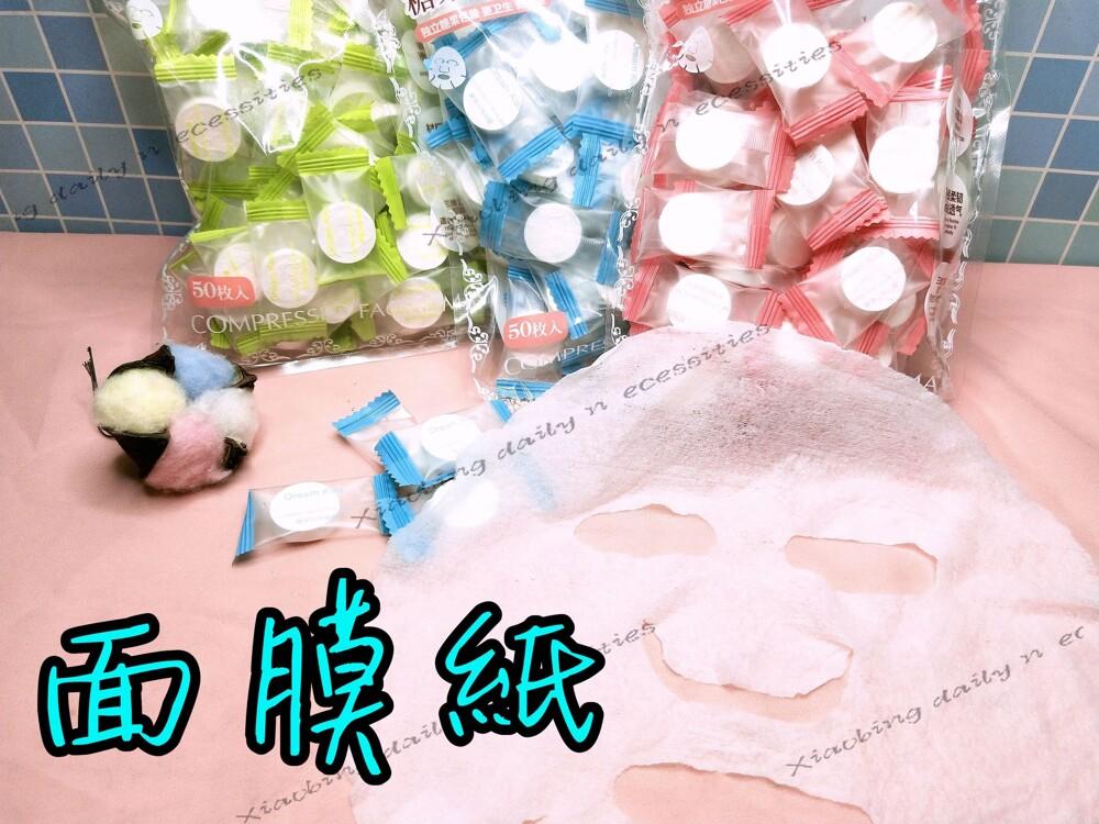 1包(50入) 壓縮面膜紙 無紡布面膜 糖果紙膜 用絲瓜水敷臉的好幫手 壓縮面膜錠