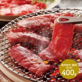 【送料無料】 信州和牛焼肉 モモ 400g  SK601 お取り寄せ 特産 手土産 お祝い 御歳暮 詰め合せ おすすめ 贈答品