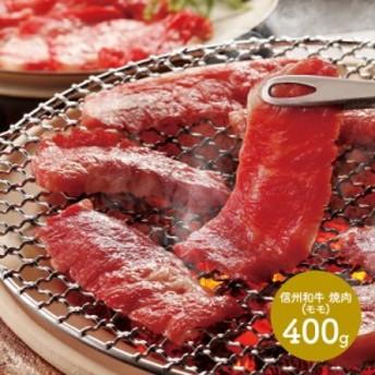 【送料無料】 信州和牛焼肉 モモ 400g SK601 お取り寄せ 特産 手土産 お祝い 御中元 詰め合せ おすすめ 贈答品