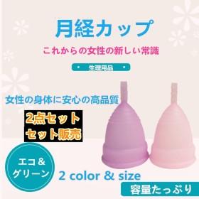 【送料無料】生理カップ 月経カップ 女性の身体に安心の高品質 容量たっぷり、多い日も安心快適 生理用品 生理ナプキン代用