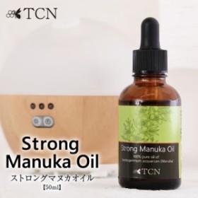 (新)ストロングマヌカオイル 50ml 純度100% 100%純粋 マヌカ 精油 マヌカオイル ピペット式 STOIL-50