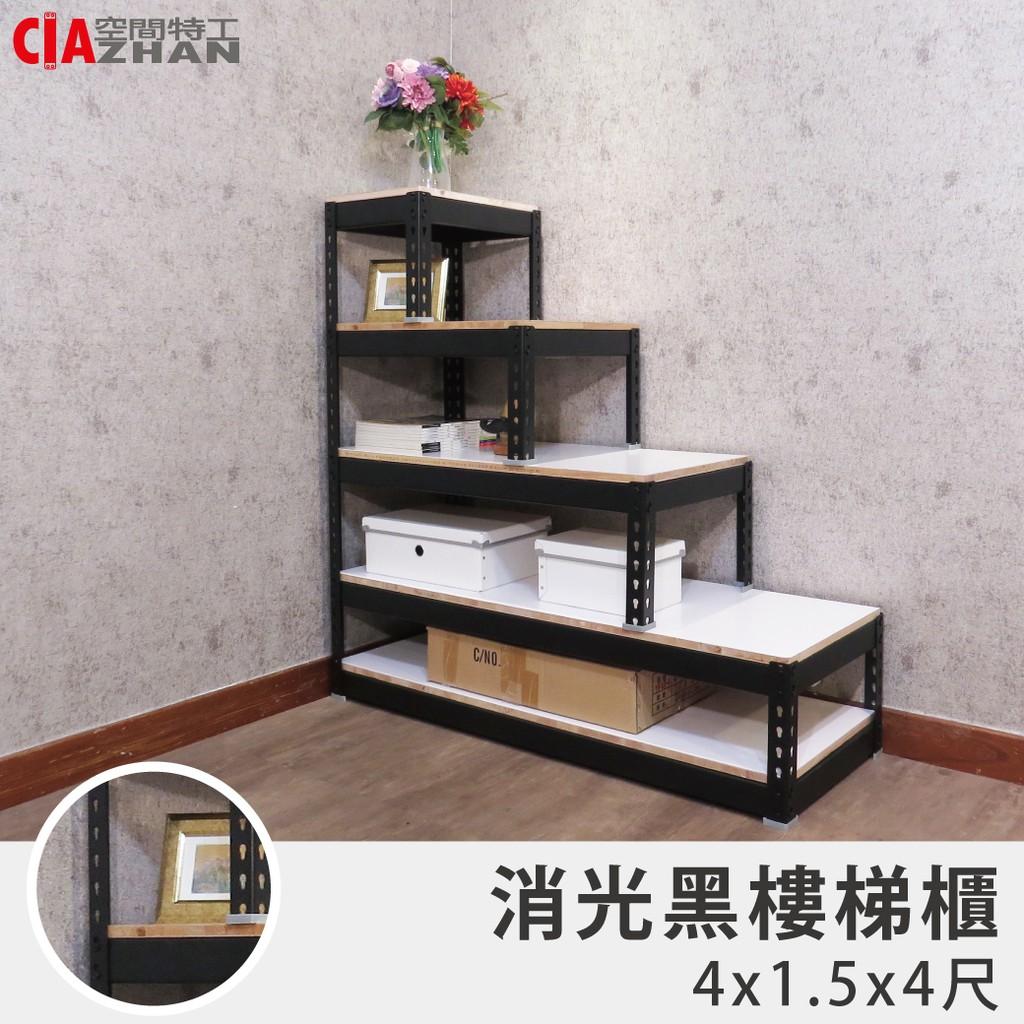 【空間特工】黑色角鋼樓梯櫃五層 120x120x45cm 收納架 免螺絲角鋼層架 MIT TB41545
