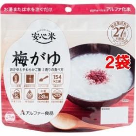 安心米 梅がゆ(42g2袋セット)[非常食・保存食]
