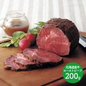 【送料無料】 北海道産牛ローストビーフ 200g SS-017 ギフト お歳暮 お取り寄せ 特産 手土産 お祝い ギフト 御歳暮 セット おすすめ 贈答