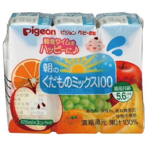 貝親 PIGEON 晨光綜合果汁(3入*125ml) #5948★愛兒麗婦幼用品★