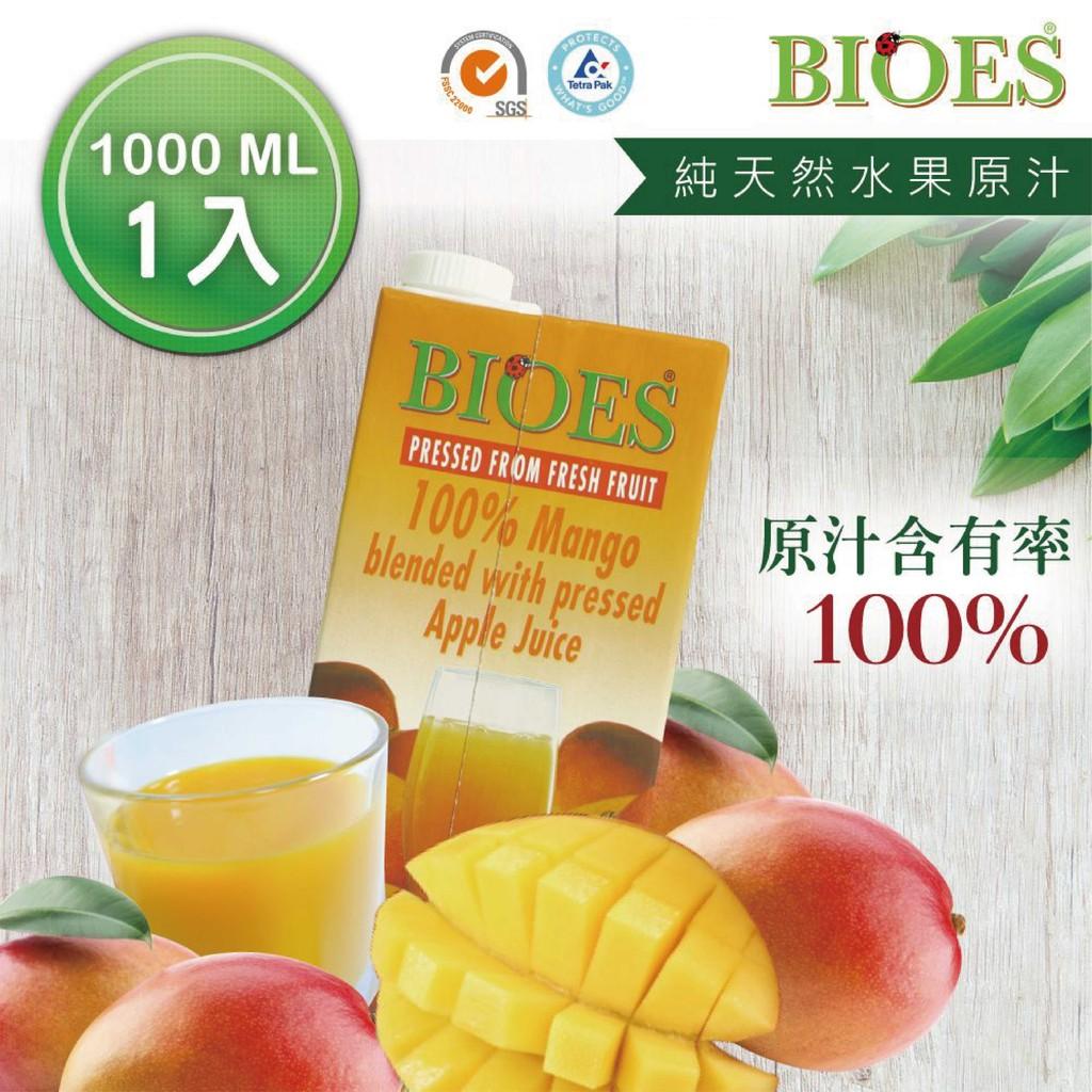 【囍瑞BIOES】100%純天然芒果汁綜合原汁(大容量1000ml)