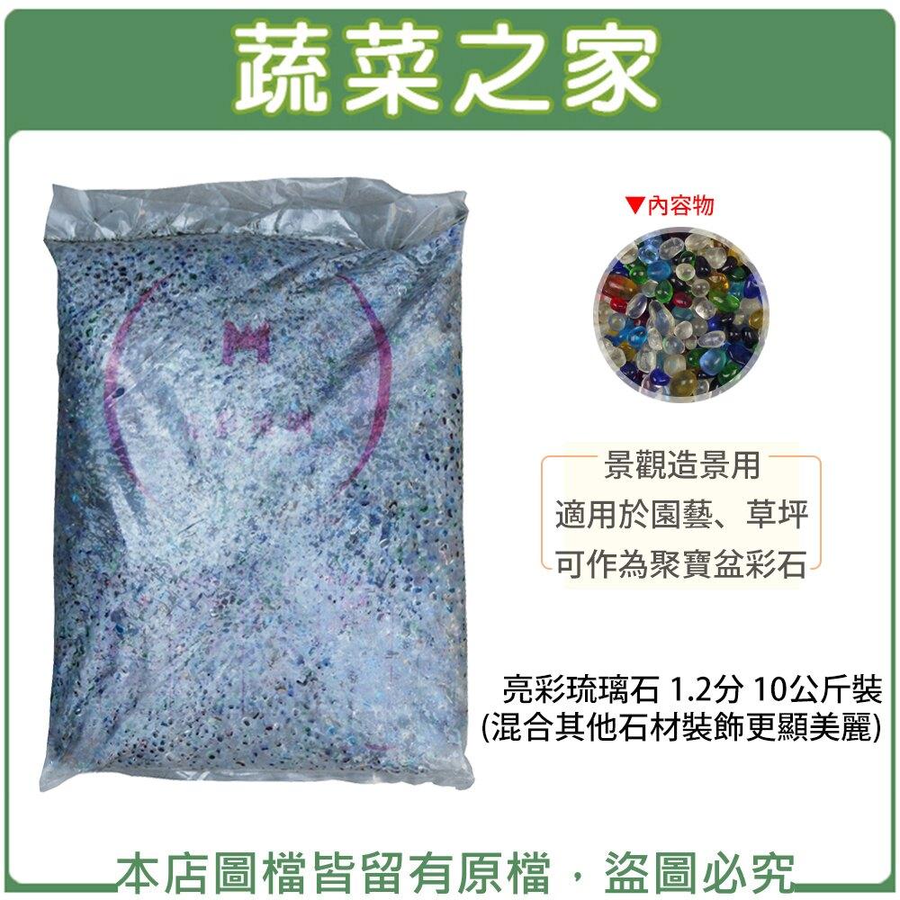 【蔬菜之家001-A50】亮彩琉璃石 1.2分 10公斤5%裝 (混合其他石材裝飾更顯美麗)