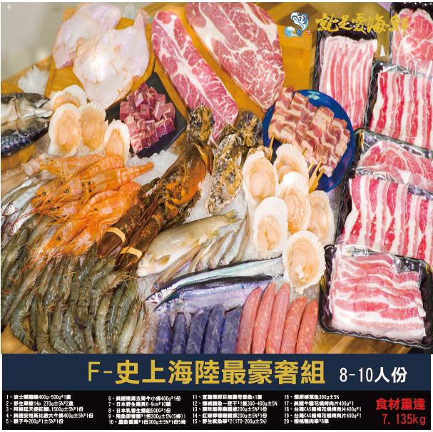 中秋烤肉首選 BBQ套餐超值組 F-史上海陸最豪奢組8-10人份