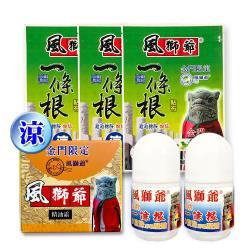 【風獅爺】風獅爺涼熱限量組合-貼布+精油霜+滾珠+香茅
