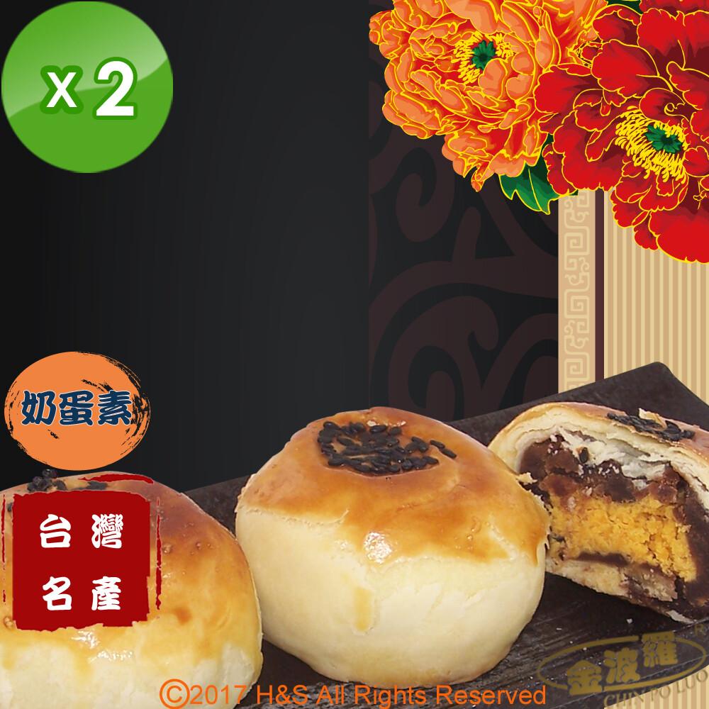 金波羅紅豆蛋黃酥(8入)(附專屬禮袋)