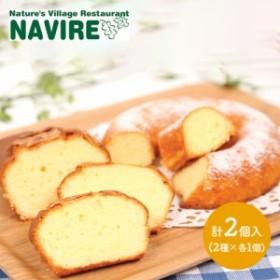 【送料無料】 奈良自然の里レストラン「NAVIRE」 大きな焼きドーナツ (約17cm)×1 とアーモンドパウンドケーキ (250g)×1 お中元 SK111