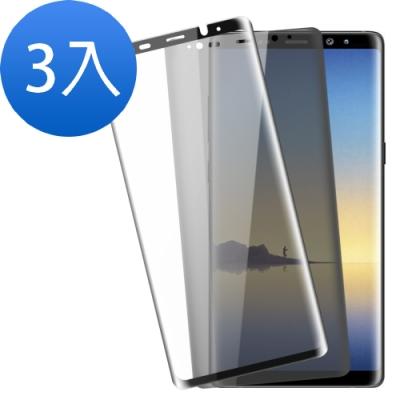 [超值3入組] 三星 Galaxy Note 8 曲面 透明防窺 曲面黑全膠 9H鋼化玻璃膜 螢幕保護貼 手機 保護貼 (Samsung Note8保護貼 Note8鋼化玻璃膜 )