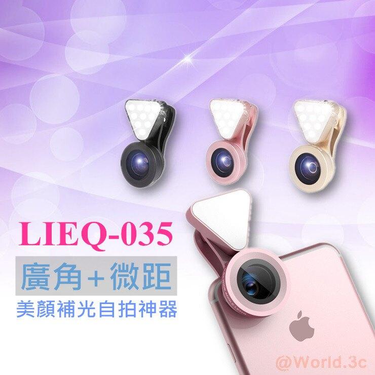 正品 LQ-035 三合一鏡頭 補光燈 微距 廣角鏡頭 自拍神器