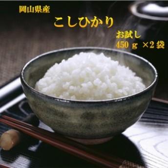 ポイント消化 送料無料 食品 お米 お試し 450 g 岡山県産 コシヒカリ こしひかり450g (3合)×2袋 1kg以下 メール便 まとめ買い