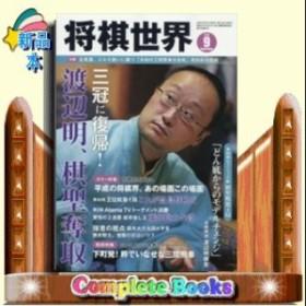将棋世界     2019年  9月号