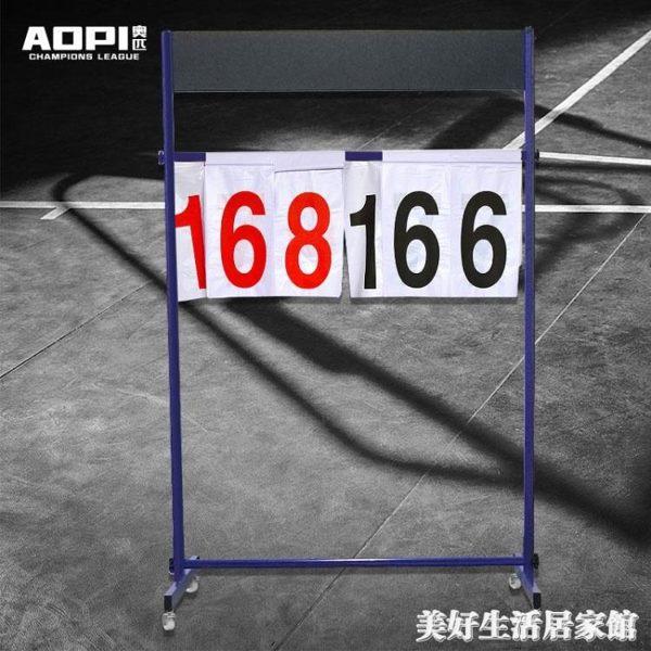 籃球記分牌比分記分器足球計數翻分牌落地式籃球比賽計分架計分牌