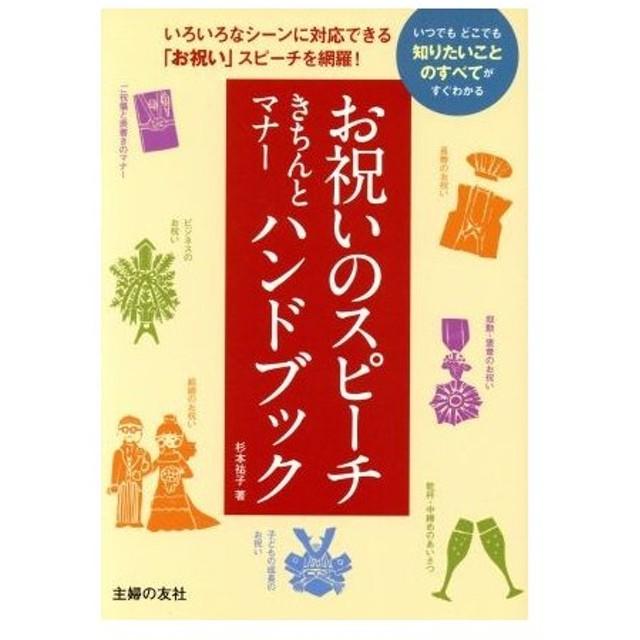 お祝いのスピーチきちんとマナーハンドブック/杉本祐子(著者)