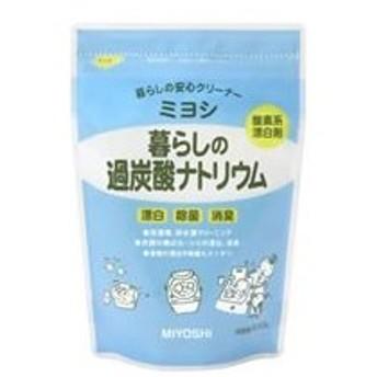 ミヨシ石鹸/暮らしの過炭酸ナトリウム 500g