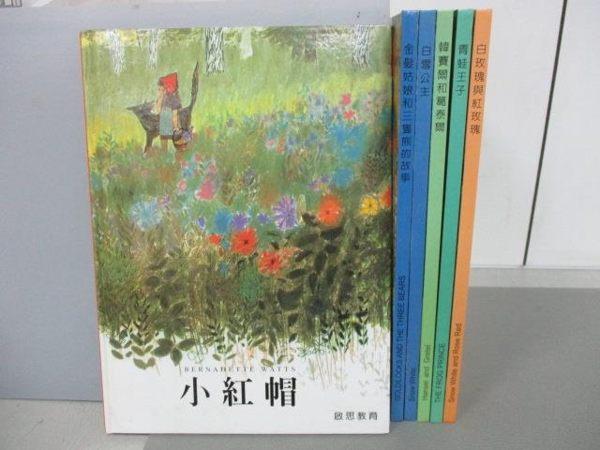 【書寶二手書T1/兒童文學_RBV】小紅帽_白雪公主_青蛙王子_白玫瑰與紅玫瑰等_共6本合售