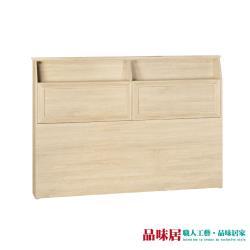 品味居 尼羅 時尚5尺木紋雙人床頭片(七色可選)