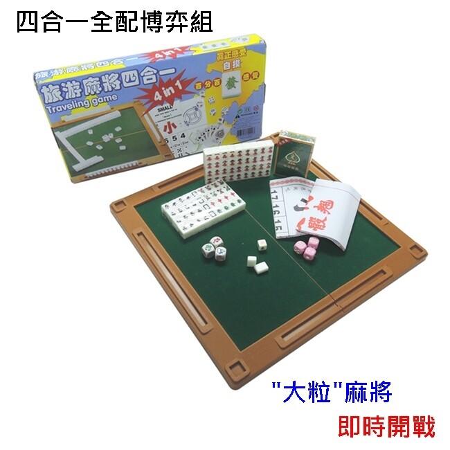 四合一麻將組 麻將組 (大號)麻將 旅遊麻將 宿舍麻將 麻將桌 麻雀 撲克牌