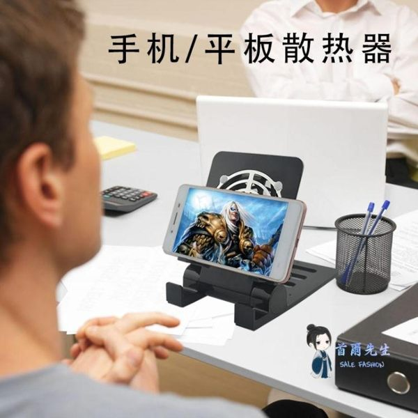 手機散熱器 懶人支架ipad平板電腦通用桌面任天堂switch風扇降溫