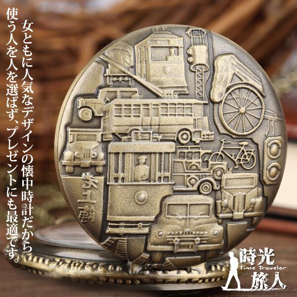 時光旅人老時光系列懷舊上海雙面造型復古翻蓋懷錶  隨貨附贈長鍊
