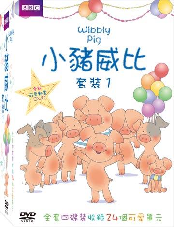 小豬威比套裝一 DVD